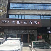 如家素柏·雲酒店(廣州迎賓壹號店)酒店預訂