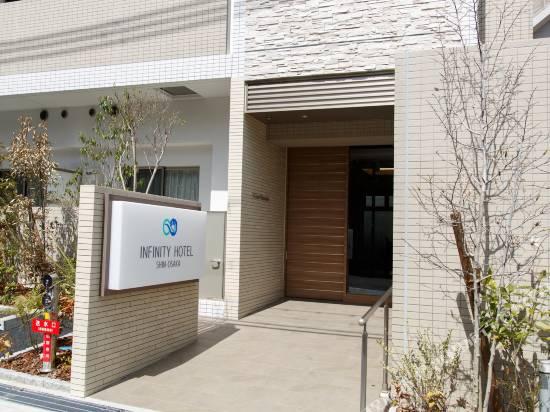 新大阪無限酒店