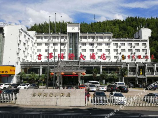 Jihua International Hotel (Huangshan Scenic Area Transfer Center)