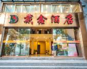 重慶戴鑫酒店