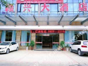 興義贛興大酒店
