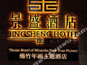 德陽景盛酒店