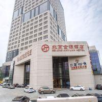 北京金源酒店酒店預訂