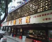 安慶金土地賓館