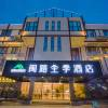 武夷山閩路全季酒店