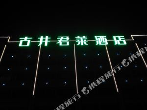 古井君萊酒店(潁上店)(原米蘭城市酒店)