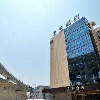 全季酒店(上海虹橋國展中心華翔路店)酒店預訂
