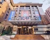 上海徐家彙亞朵知乎酒店