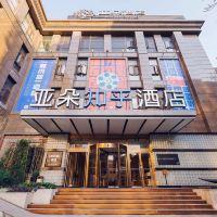 上海徐家彙亞朵知乎酒店酒店預訂