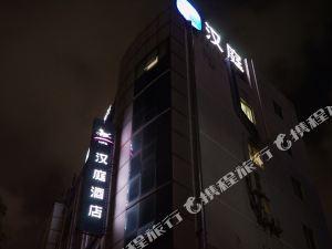 漢庭酒店(寧海西子國際廣場店)(原桃源中路店)