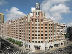 上海外灘鬱錦香新亞酒店(原錦江都城新亞酒店)