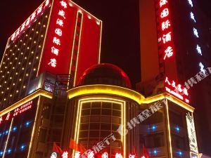 武威錦盛源國際酒店