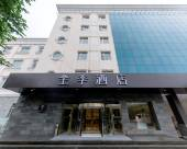 全季酒店(北京通州運河大街店)