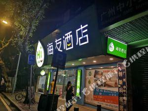 海友客棧(廣州荔灣店)