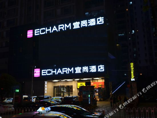 Echarm Hotel (Wuhan Optical Valley Pedestrian Street)