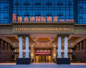 維也納國際酒店(杭州千島湖店)