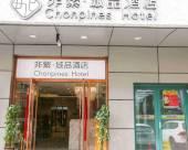 非繁城品酒店(北京草橋地鐵站店)(原金康福國際酒店)