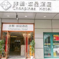 非繁城品酒店(北京草橋地鐵站店)(原金康福國際酒店)酒店預訂