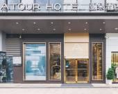 台州臨海亞朵酒店