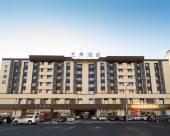 全季酒店(長春火車站店)