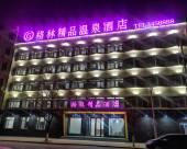 海城格林精品酒店