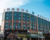 秉軒連鎖酒店(夏邑孔祖大道店)
