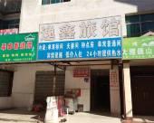 安寧逸鑫旅館