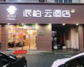 如家派柏·雲酒店(上海松江大學城店)