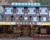 驛捷度假連鎖酒店(野三坡百里峽浩淼店)
