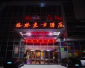 格林東方酒店(淮安曼度廣場店)