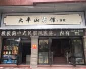 永安三明大豐山賓館