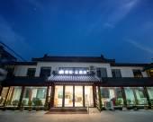 如家睿柏·雲酒店(曲阜三孔景區店)