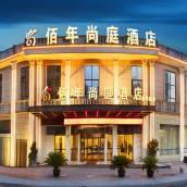 佰年尚庭酒店(景德鎮高鐵站店)