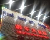 湘華天賓館