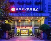 重慶米格爾宜嘉酒店