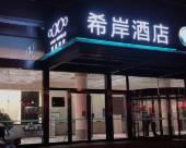 希岸酒店(北京宋家莊地鐵站店)