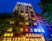 漢庭酒店(鄭州高新區總部企業基地店)