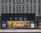 全季酒店(上海虹橋火車站北翟路店)
