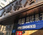 佳木斯新大成旅店