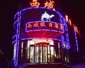 吐魯番西域假日酒店