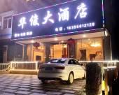 九華山華俊大酒店