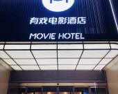 有戲電影酒店(上海陸家嘴東方明珠店)