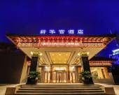 大連新華宮酒店