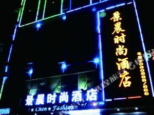 平果景晨時尚酒店