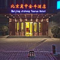 北京冀中金牛酒店酒店預訂