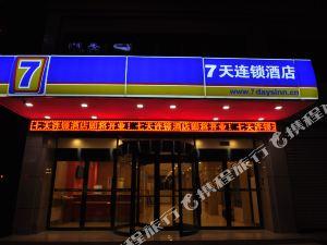 7天連鎖酒店(靖邊民生路汽車站店)