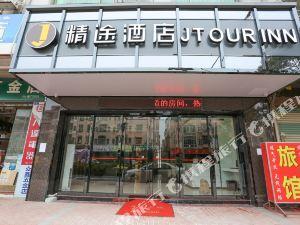 精途酒店(廣州永寧分店)
