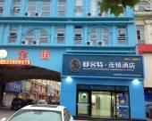 邸客特連鎖酒店(武邑金街店)