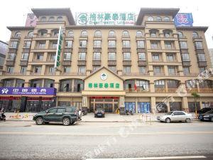 黃岡格林豪泰商務酒店(縣)