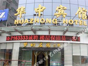 谷城襄陽華中賓館